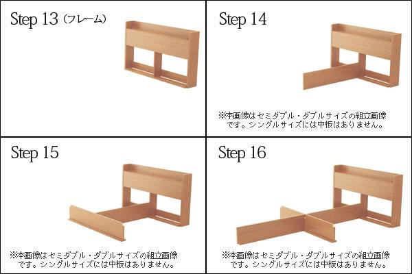 組立Step13~16