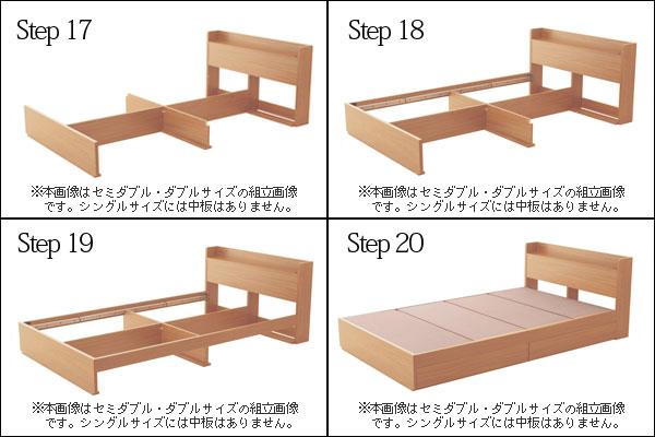 組立Step17~20