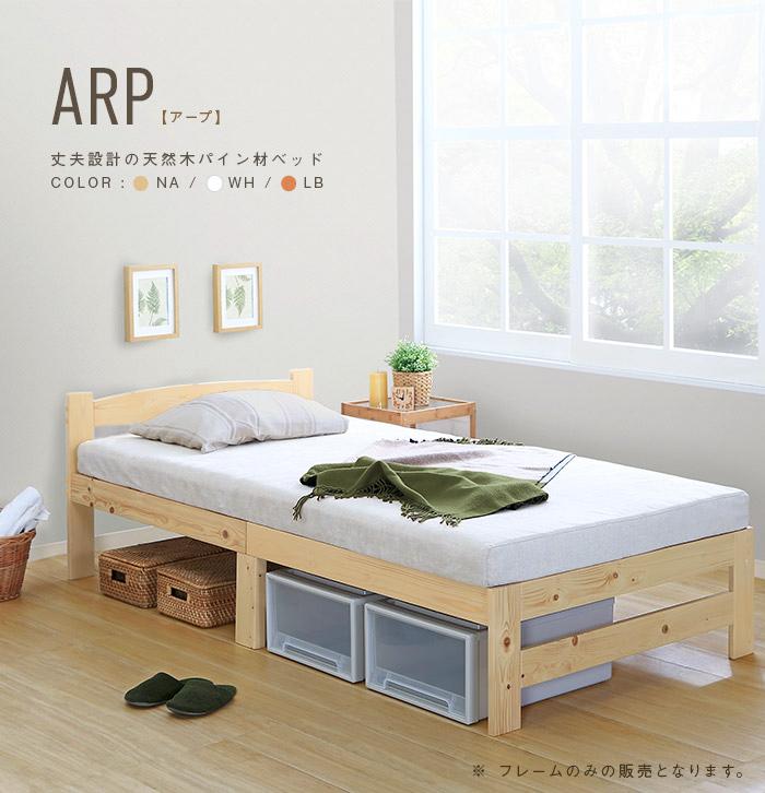 天然木パイン材ベッド