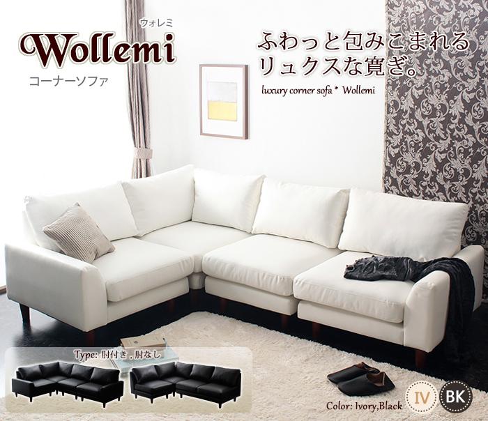 広々おうちソファで贅沢な時間を過ごす「コーナーソファ ウォレミ」