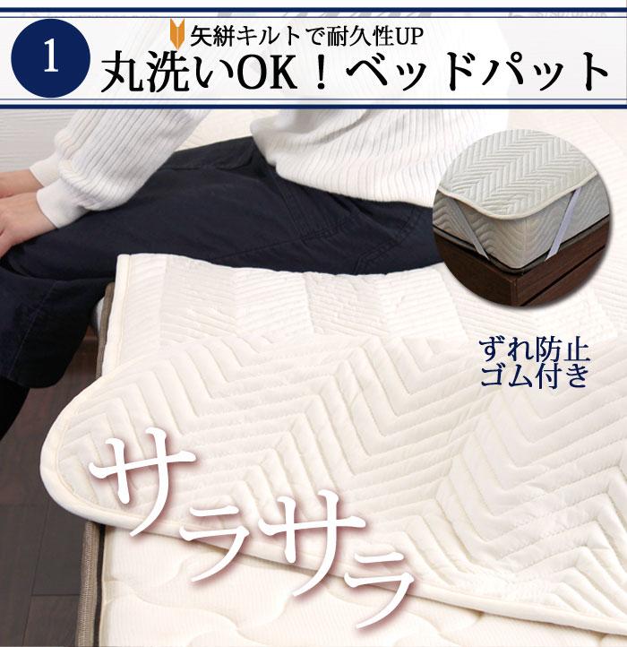 丸洗いベッドパッド