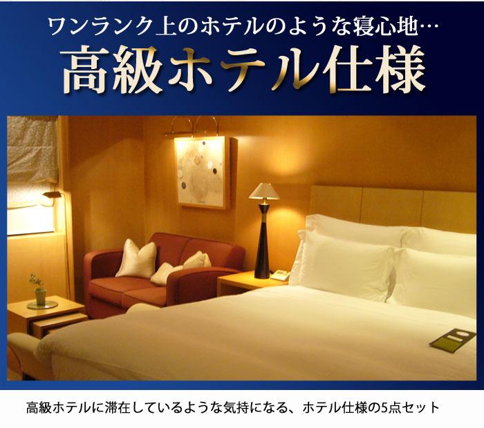 高級ホテル仕様