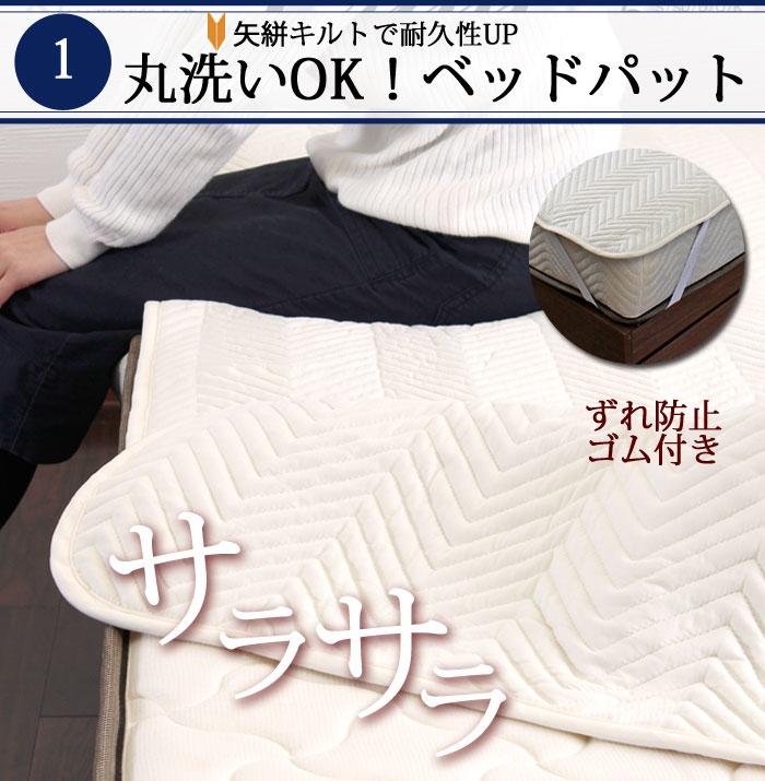 丸洗いOKベッドパッド
