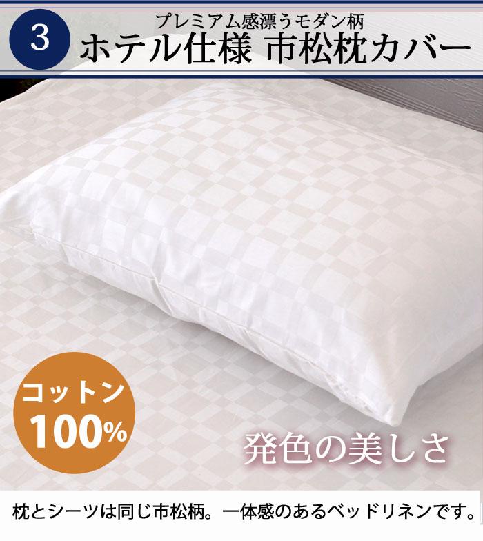 ホテル仕様 市松枕カバー