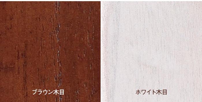 ブラウン・ホワイト木目