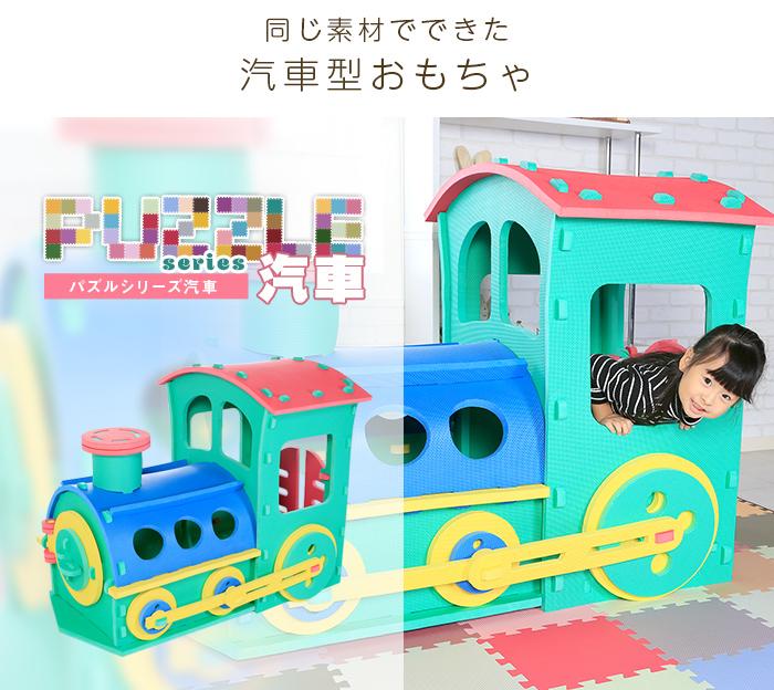 ふわふわ機関車