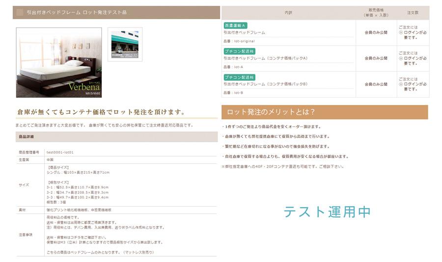 ロットテストページ
