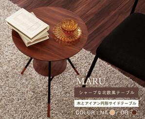 サイドテーブル MARU(マル)