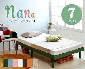 パイン材すのこベッド【nana】ナナ フレームのみ