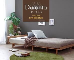 Duranta【デュランタ】北欧ローベッドフレーム