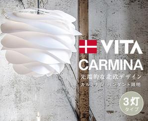 VITA CARMINA カルミナペンダントライト 3灯
