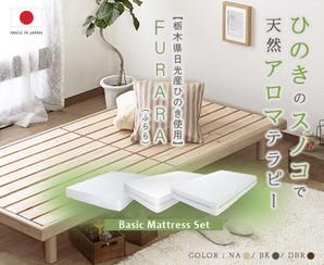 Furara フララ - ヒノキスノコベッド・マットレスセット