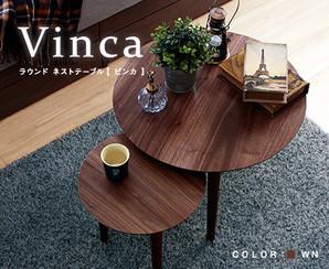 Vinca【ビンカ】ラウンド ネストテーブル