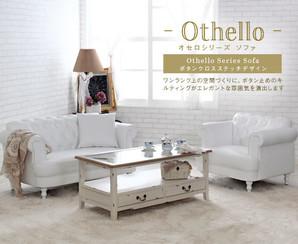 Othello【オセロ】ソファー