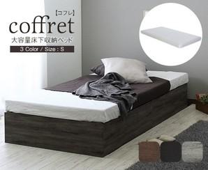 coffret【コフレ】薄型ポケットコイルマットレスセット