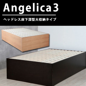 アンゼリカ3 ヘッドレス床下深型大収納タイプ ベッドフレーム