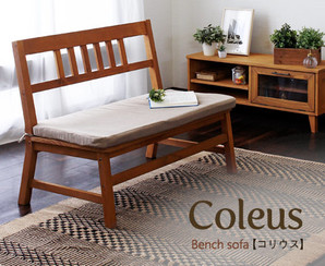 Coleus【コリウス】ソファーベンチ