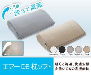 エアーDE枕ソフト