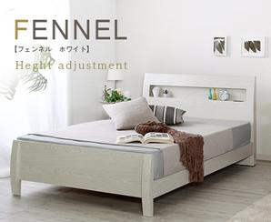FENNEL【フェンネル】ホワイト ベッドフレーム
