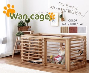 Wancage+ 【ワンケージプラス】