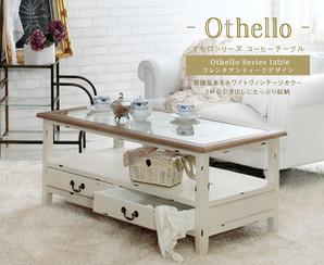 Othello【オセロ】コーヒーテーブル