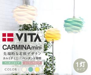 VITA CARMINA mini カルミナミニ  ペンダント / シーリングライト