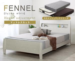 FENNEL【フェンネルホワイト 】3Dメッシュマットレスシリーズ