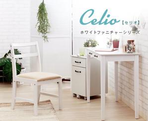 Celio【セリオ】 シリーズ