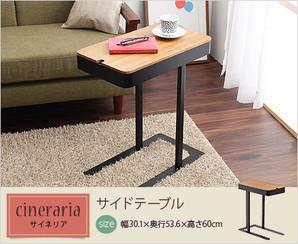 サイネリア/cineraria サイドテーブル