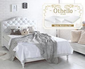 Othello【オセロ】(マットレスセット)