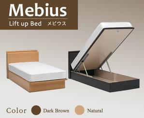 メビウス ガス圧式リフトアップベッドフレーム