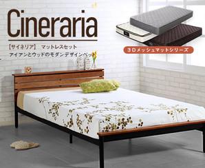 cineraria【サイネリア】3Dメッシュマットレスシリーズ