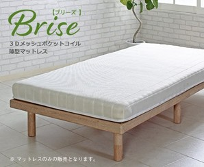 Brise【ブリーズ】薄型ポケットコイルマットレス