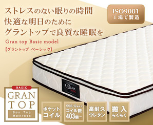 Gran top 【グラントップマットレス】ベーシックタイプ
