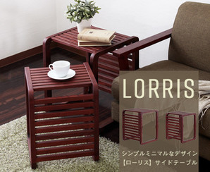 LORRIS【ローリス】サイドテーブル