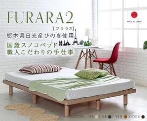 Furara2 フララ2 - ヒノキスノコベッドフレーム