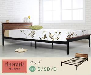 サイネリア/cineraria ベッド S/SD/D