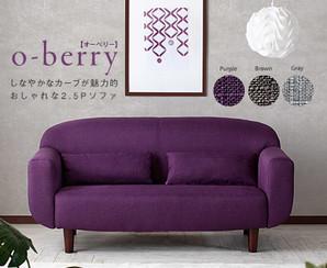 丸形2.5Pソファ o-berry【オーベリー】コンパクトソファー