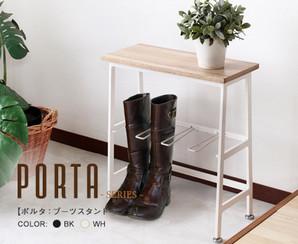porta【ポルタ】ブーツスタンドベンチ