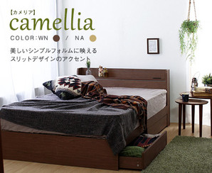 camellia【カメリア】ベッドフレーム