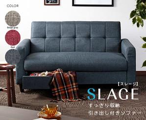 引出し付き2Pソファ SLAGE【スレージ】コンパクトソファー