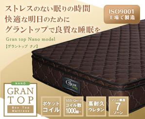 Gran top 【グラントップマットレス】ナノタイプ