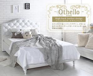 Othello【オセロ】ベッドフレーム