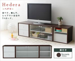 ヘデラ/Hedera TVボード(扉)