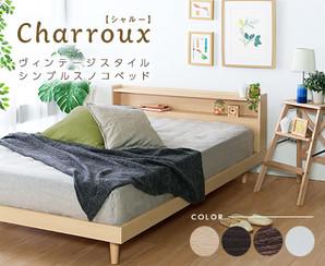 Charroux【シャルー】ベッドフレームのみ
