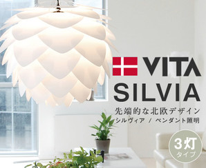 VITA SILVIA シルヴィアペンダントライト3灯
