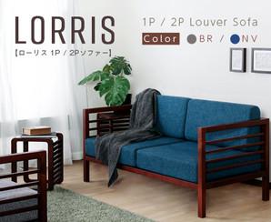LORRIS【ローリス】ルーバーソファ 1P / 2P