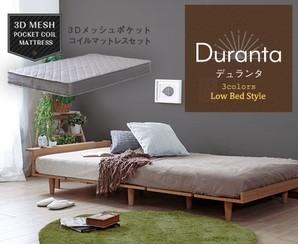 Duranta【デュランタ】3Dメッシュポケットマットレスセット