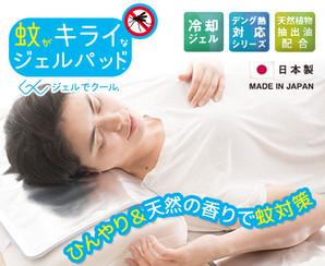 デング熱対策 蚊が嫌いなジェルパッド - 冷感ベッドパッド