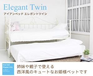 2段ベッド エレガントツイン
